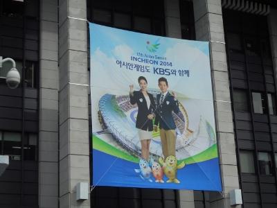 仁川アジア大会始まる