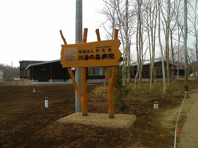 木の温もりがやさしい森の病院完成
