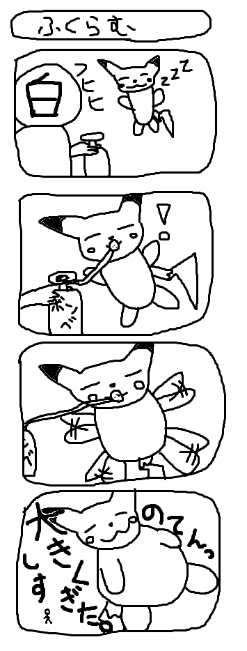 人生初マウス描き4コマ(オチなんてなかった)