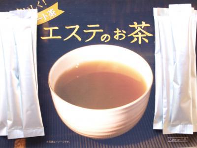 エステのお茶