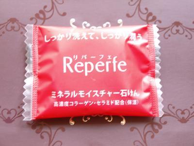 リパーフェ