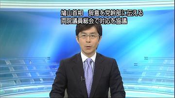 鳩山首相 辞意漏らす 速報 NHK tv1275438898592