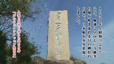 日の岬【ヨハネス・クヌッセン機関長】 3 碑a