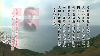 日の岬【ヨハネス・クヌッセン機関長】 4 回想a