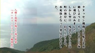 日の岬【ヨハネス・クヌッセン機関長】 5 回想b