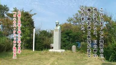 日の岬【ヨハネス・クヌッセン機関長】 6 碑b