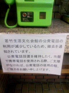 公衆電話 100908_1234~001