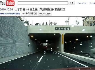 山手幹線・本日全通 芦屋川隧道・前面展望