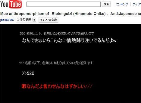 中国の日本への蔑称「日本鬼子」を萌えキャラ「ひのもと おにこ」に創作して you tube