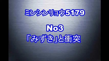 日本の尖閣 海上保安庁5(中国による日本侵略).avi_000000033