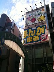 まんが喫茶 生田ロード 190557579