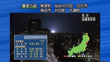 2011年4月7日 余震M7.4 仙台地震時 発光