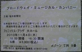 2010110710500000.jpg