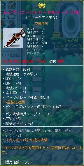 短剣6-6