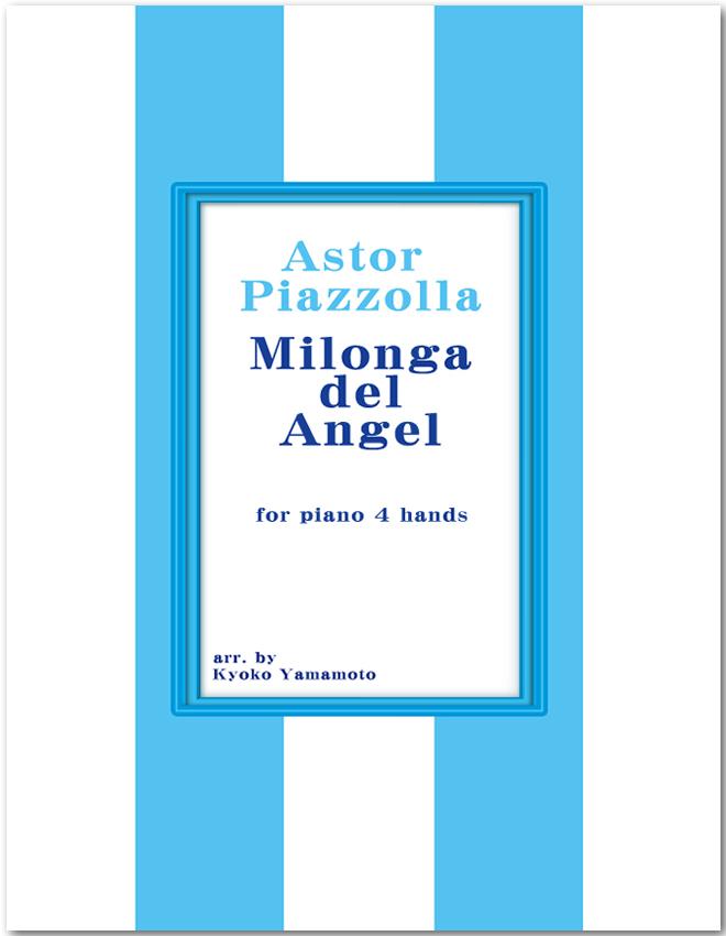 天使のミロンガ4手連弾表紙画像