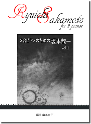 sakamoto_vol1_300.jpg