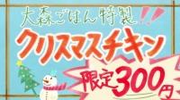 値段は300円!
