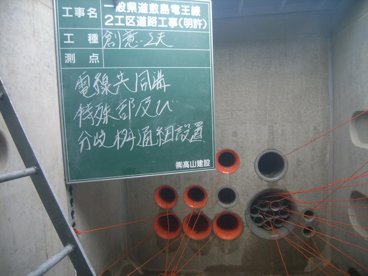 敷島竜王線(完成)2