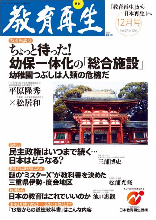 kyoiku2312.jpg