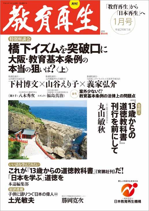 kyoiku2401.jpg