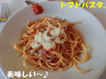 パスタ来た~!トマト味!