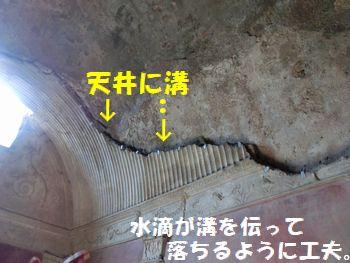 天井の溝。