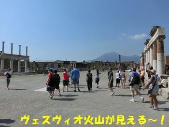 ヴェスヴィオ火山!