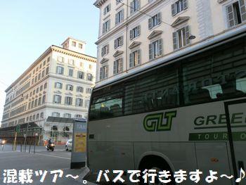 バスの混載ツアーでポンペイまで!