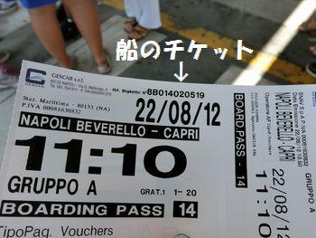 船のチケット!