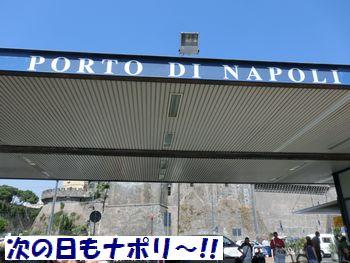 ナポリにまた来た~!!