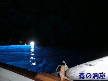 青の洞窟。