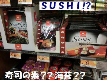寿司~!?