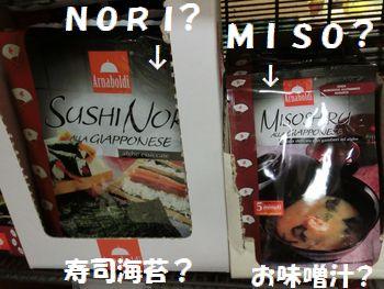 寿司海苔?味噌汁??