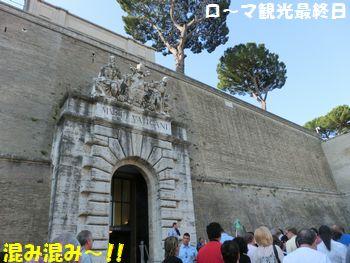 ローマ観光最後の日。