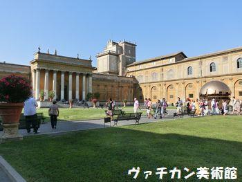 ヴァチカン美術館。