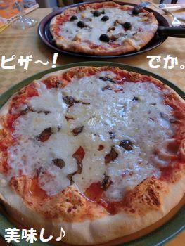 ピザ美味しっ!