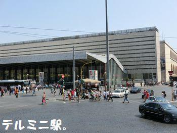 テルミニ駅。