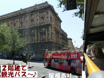 観光バス~!