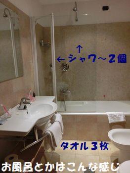 お風呂場こんな感じ~。