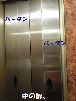 エレベーターの中の扉~!
