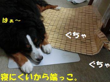 寝にく~い!!