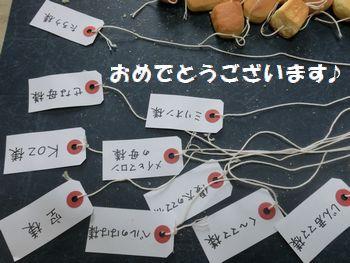 10名の方♪おめでとうございます~!!