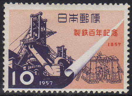 Iron_Manufacturing_industry_centenary_in_Japan-1.jpg