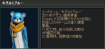 きぐるみ青