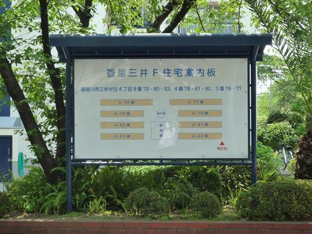 府公社香里三井F団地の案内板