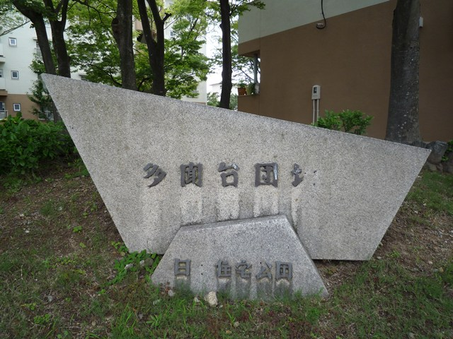 公団多聞台団地東側の銘板更新前