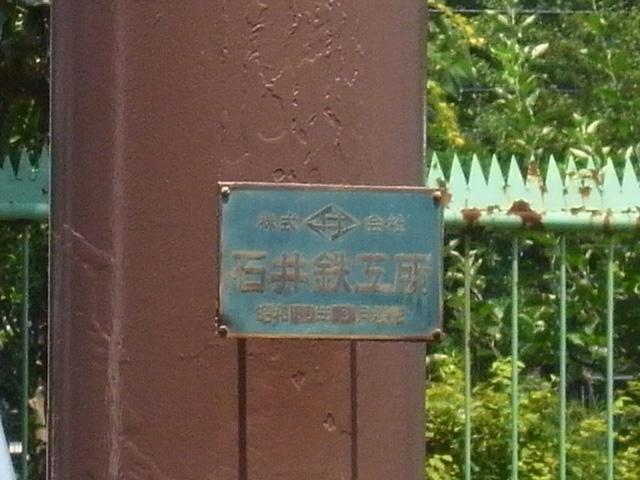 東京都営保木間第5アパート給水塔の石井鉄工所プレート