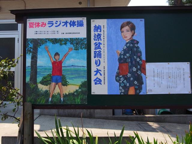 東京都営保木間第5アパートのポスター