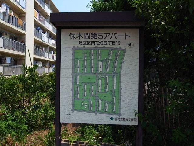 東京都営保木間第5アパートの案内板