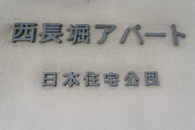 nishinagahoriDSC_0679_DxO.jpg